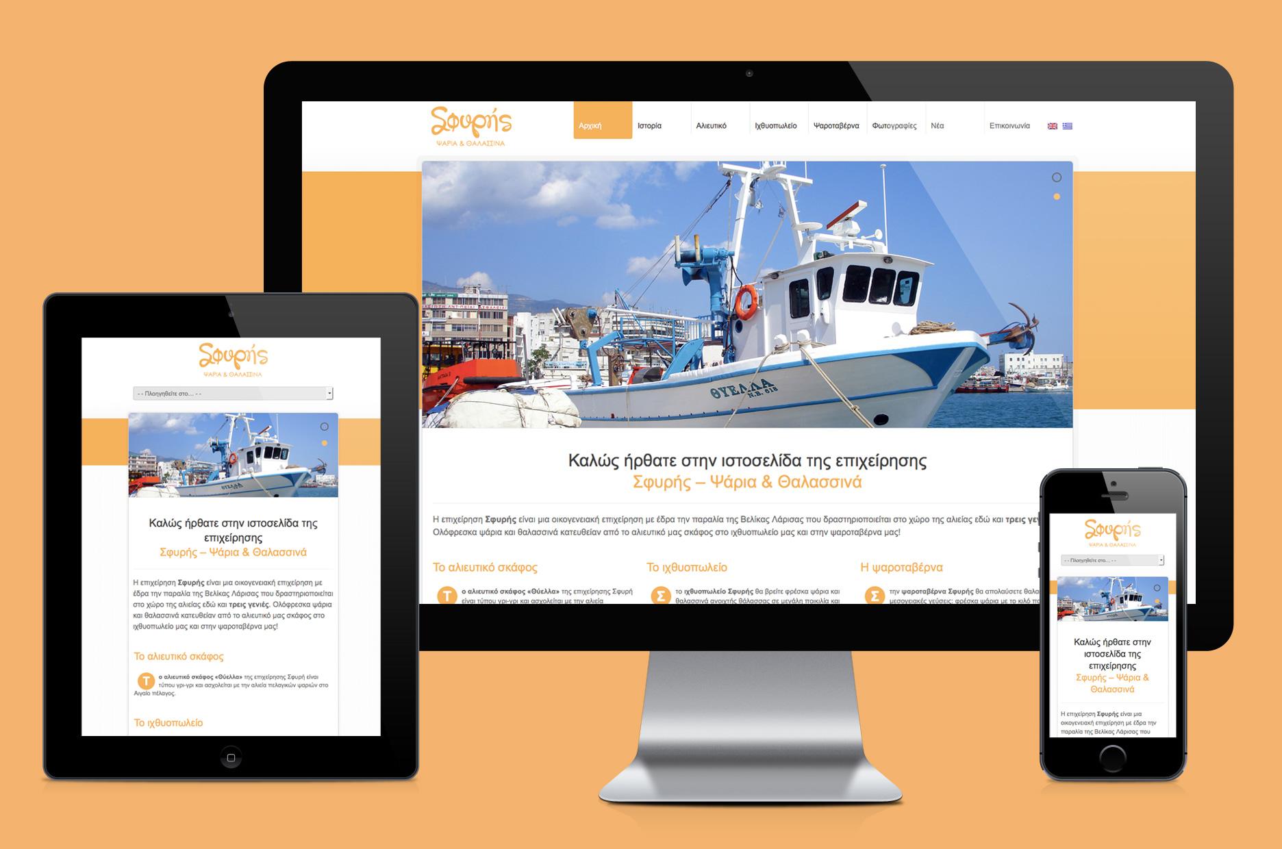 Sfyris website