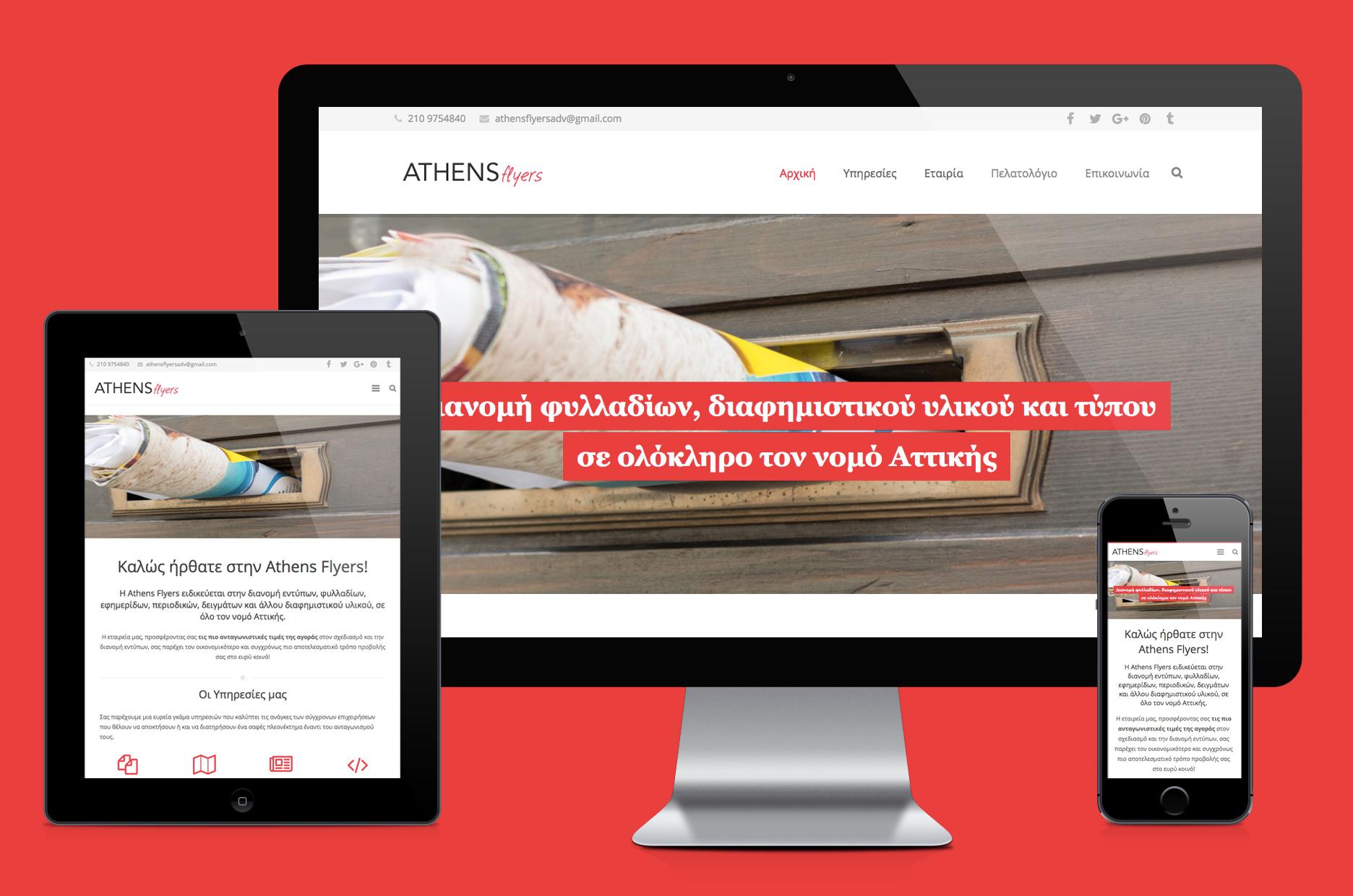 Athens Flyers website design