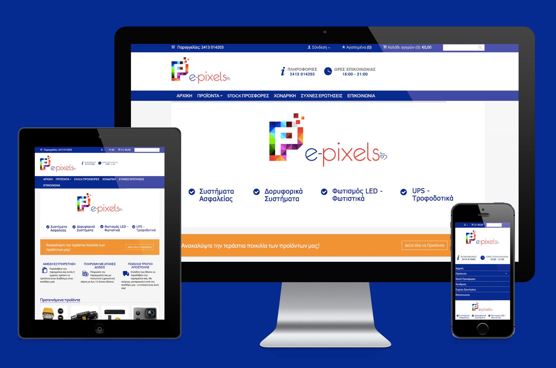 Κατασκευή e-shop για το e-pixels