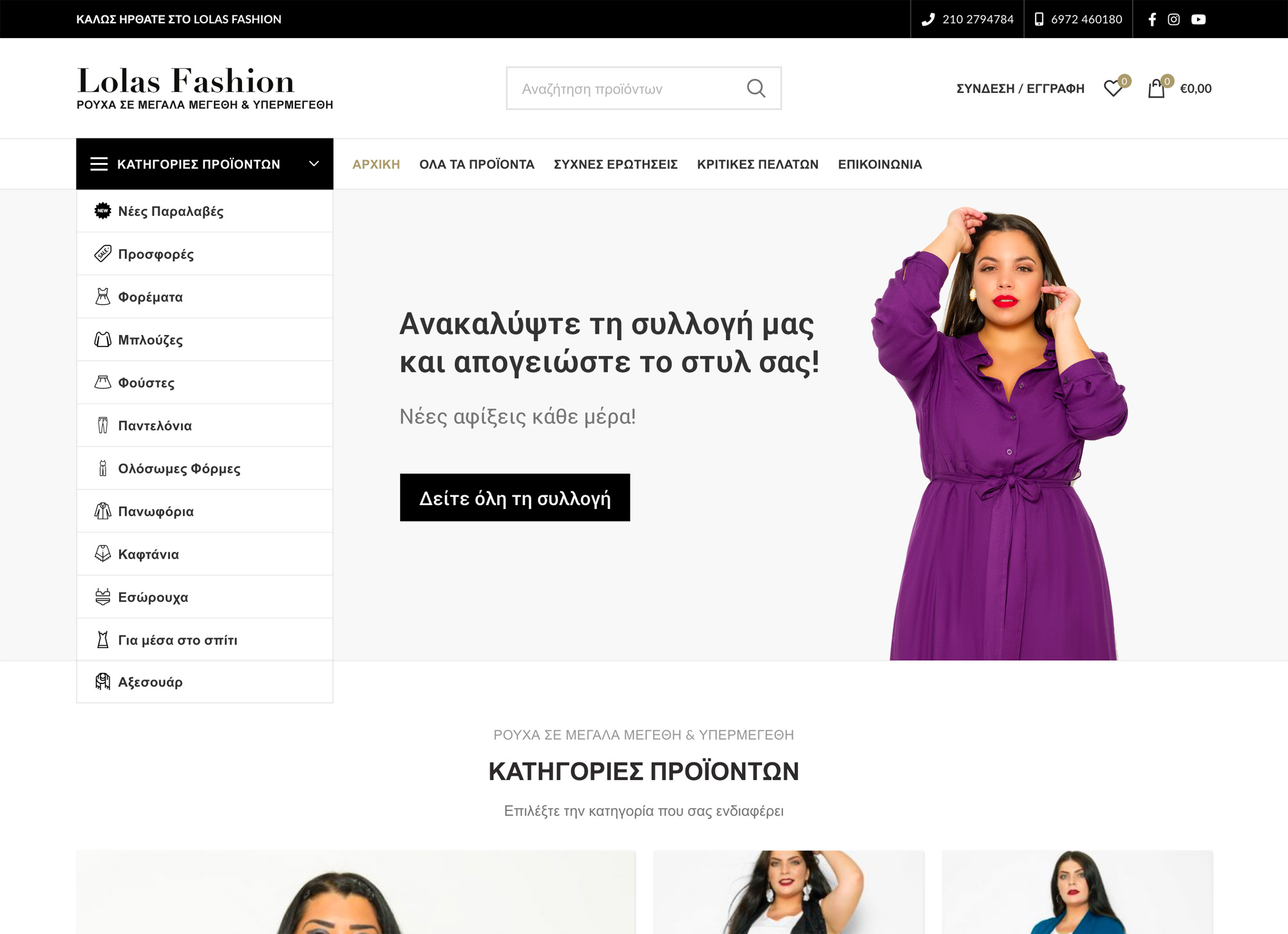 Lolas Fashion eShop development